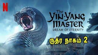 ருத்ர நாகம் 2 - MR Tamilan Dubbed Movie Story & Review in Tamil