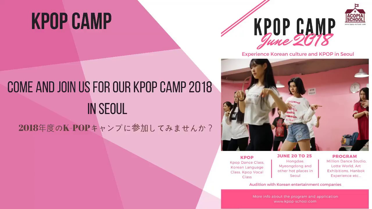 K-POP Training Camp — ACOPIA