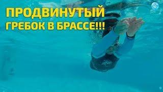 Плавание брассом: отработка гребка для продвинутых учеников