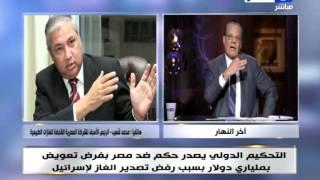 اخر النهار -  التحكيم الدولي يصدر حكم ضد مصر بفرض تعويض بملياري دولار بسبب رفض تصدير الغاز لاسرائيل