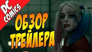 Обзор трейлера. Отряд Самоубийц / Suicide Squad Comic Con Trailer [by Кисимяка]