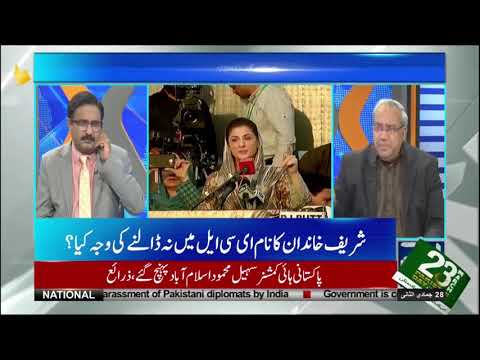 Nisar chides govt for ignoring NAB's recommendations | DNA | 16 March 2018 | 24 News HD