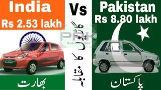 Latest Comparison between Pakistani and Indian hatchback cars in Urdu/Hindi