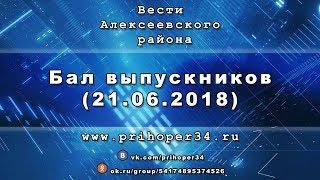 Alex-TV - Бал выпускников (21.06.2018)