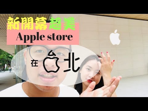 台北新開幕超美AppleStore|Apple Store In Taipei