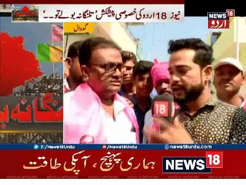 """Telangana Bole Toh"" From Gadwal Assembly constituency  Special Show On News18 Urdu"