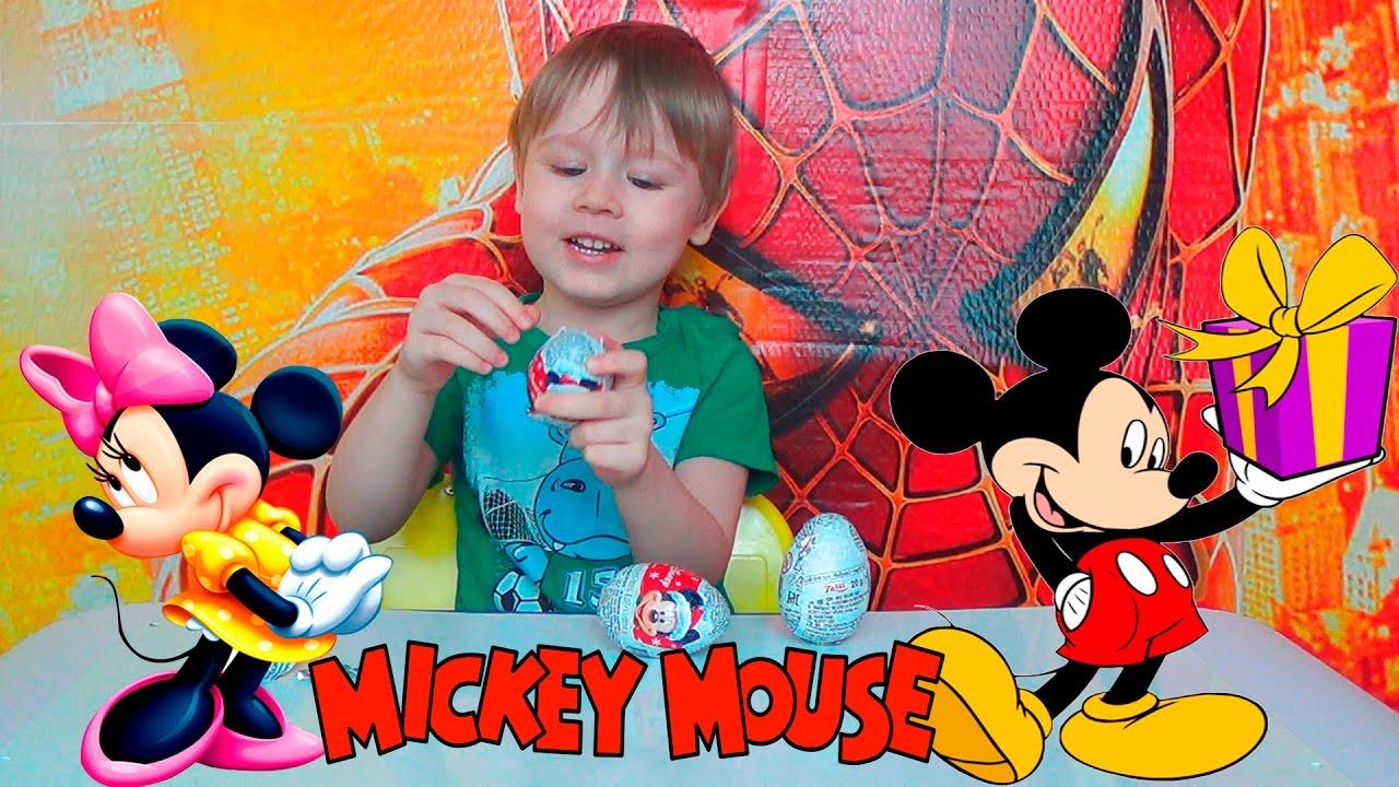Микки Маус шоколадные яйца с игрушками открываем игрушки видео для детей