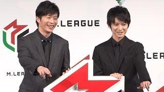 俳優の田中圭と本郷奏多が、マージャンのプロリーグ「Mリーグ」の発足...