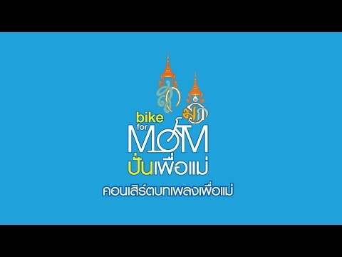 คอนเสิร์ต บทเพลงเพื่อแม่ Bike for Mom #part 5