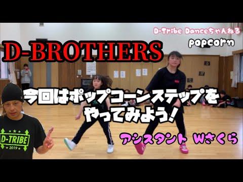 ポップコーンステップの基本と応用動画 popcorn step D-BROTHERS 会津ダンス
