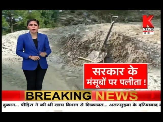 सरकार के मंसूबों पर पलीता !    Special Report    Knews