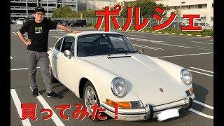 ポルシェ買ってみた! Porsche 911 ?