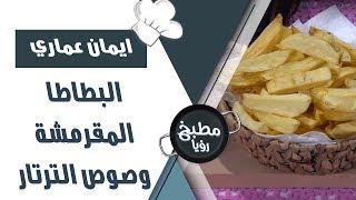البطاطا المقرمشة وصوص الترتار - ايمان عماري