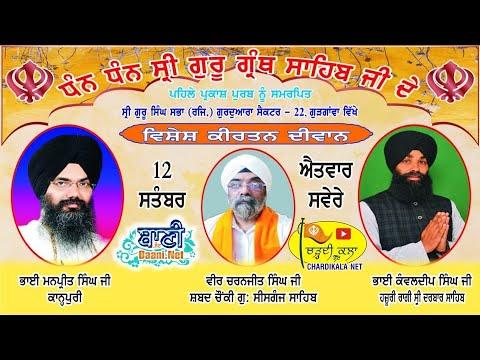 Live-Now-Gurmat-Samagam-Parkash-Purab-Gurgaon-12-Sept-2021