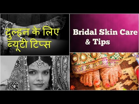 BRIDAL SKIN CARE ROUTINE, GUIDE & TIPS at HOME IN HINDI, INDIAN PRE BRIDAL GLOWING & PERFECT SKIN
