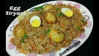 Egg Dam Biryani Recipe/ Easy and Delicious Egg Biryani/ अंडा बिरयानी