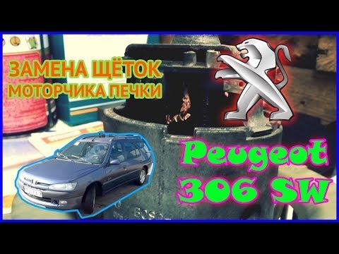 Peugeot 306 SW | Замена щёток моторчика печки
