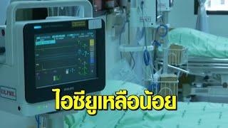 ไทยเจอวิกฤต เตียงผู้ป่วยหนักรองรับได้แค่ 19 วัน ส่วนเตียง ICU ใน กทม.เหลือแค่ 69 เตียง