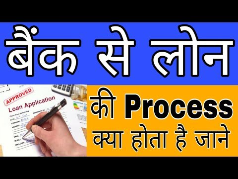 Bank Loan Approval Process | How Indian Banks Approved And Disapprove Loan From Applicant
