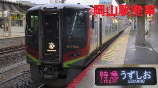 【新型2700系】特急うずしお号岡山駅発車
