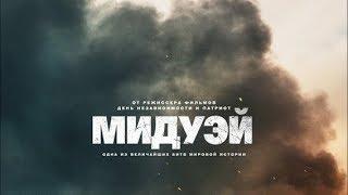 Премьера новый фильм о второй мировой Битва за Мидуэй