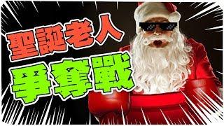 連聖誕節也有吃雞遊戲?! | Long Live Santa! 最後一個活著的聖誕老人