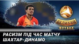 Великий футбол від 10.11.2019 | Шахтар переміг Динамо в українському класико