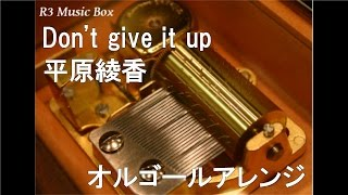 Don't give it up/平原綾香【オルゴール】 (テレビ東京系「ワールドビジネスサテライト」エンディングテーマ)