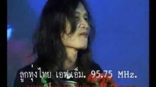 บิ๊กวัน กันทรลักษณ์ เพลงบีหายงานลูกทุ่งไทย เอฟ เอ็ม