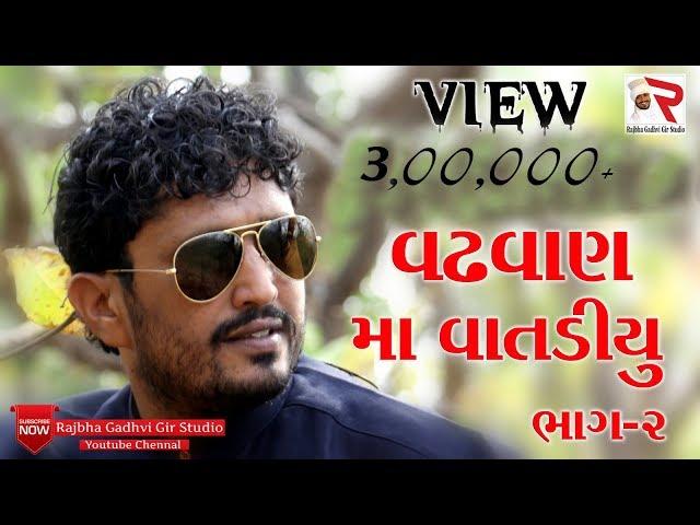 Tital :- Vadhvan Ma Vatadiyu  Part 2