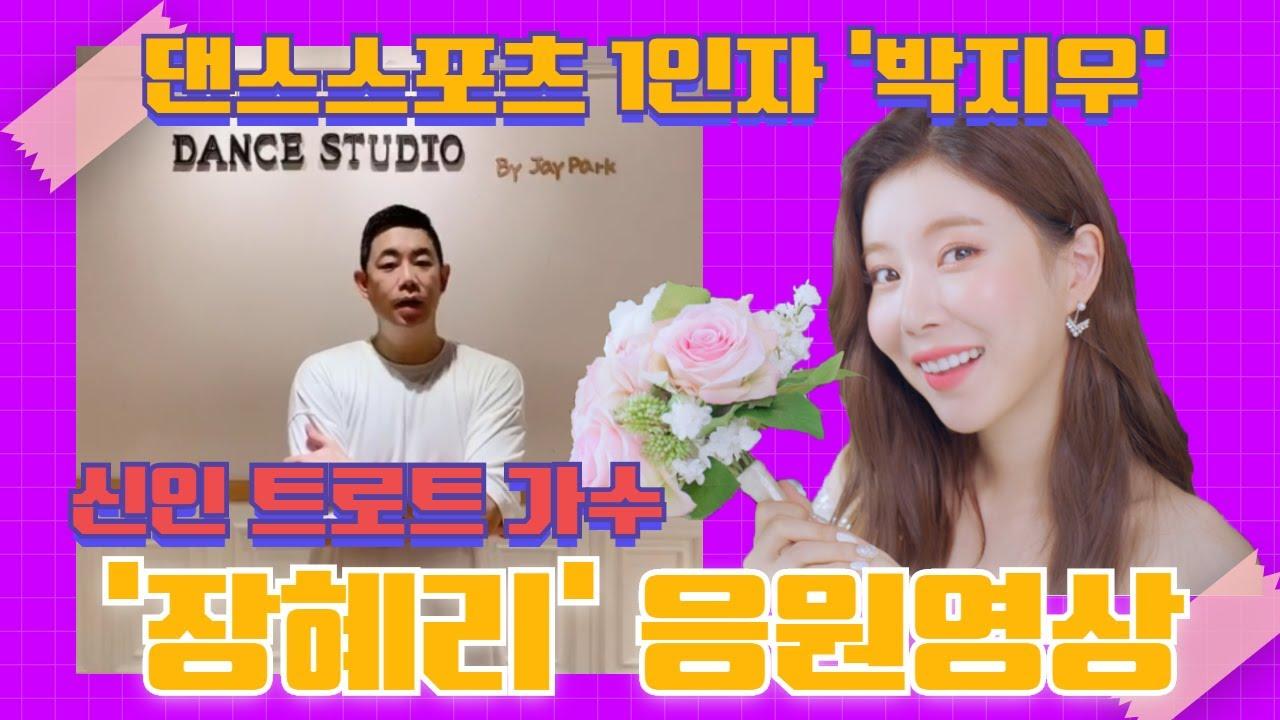 대한민국 댄스스포츠 1인자 '박지우' 신인 트로트 가수 '장혜리' 응원영상