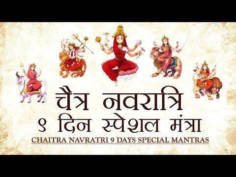 चैत्र नवरात्रि ९ दिन स्पेशल मंत्रा - CHAITRA NAVRATRI 9 DAYS SPECIAL MANTRAS - BEST COLLECTION SONGS