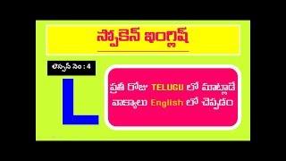 spoken english through telugu || learn english || speak english ||daily used english sentences