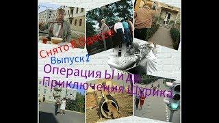 Снято В Одессе #2./Операция Ы и др. Приключения Шурика/Все сцены снятые в Одессе.