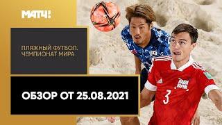 Пляжный футбол Чемпионат мира Обзор от 25 08 2021