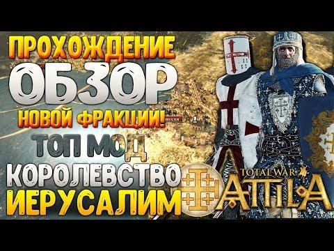 КАМПАНИЯ ЗА КРЕСТОНОСЦЕВ! Иерусалимское Королевство ● Новая Фракция Лучший Мод 1220 Total War Attila