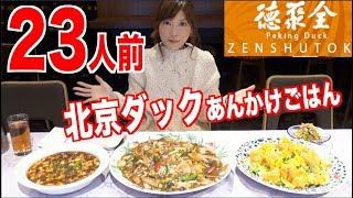 【MUKBANG】 23 Servings Challenge!! Peking Duck, Shrimp Mayonnaise & Mapo tofu [Zenshutoku] [Use CC] thumbnail