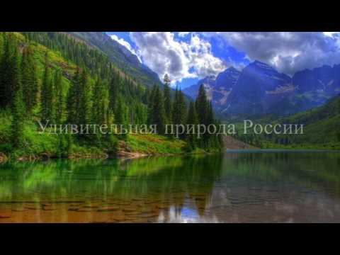 самые фото природа красивые россии