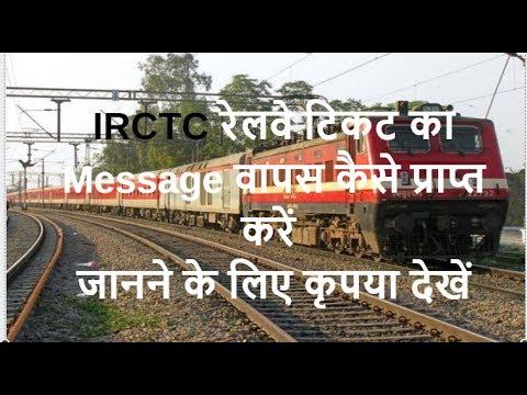 How to get re SMS of IRCTC Booked Ticket | अपना SMS IRCTC वापस कैसे प्राप्त करें