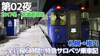【2017冬・北海道】第02夜・キハ183系特急サロベツに乗ろう / 札幌→稚内
