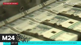 Курс евро превысил 90 рублей впервые с февраля 2016 года - Москва 24