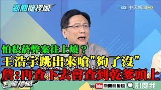 【精彩】怕私菸弊案往上燒?王浩宇跳出來嗆「夠了沒」 詹江村:再查下去會查到乾爹頭上!