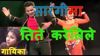 Tite Karelile - a parody - Parbati Rai and Shankar BC dance on Sarangi music