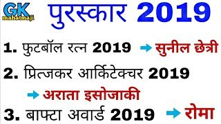 Download महत्वपूर्ण पुरस्कार 2019 | Awards and Honors 2019 | Current affairs 2019 | Railway NTPC, JE, RRB Mp3 and Videos
