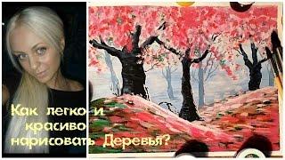 Как легко и красиво нарисовать деревья?(В этом видео я покажу, как унылые деревья превращаются в Райский Сад :) Смотрим!) https://vk.com/id203175357., 2016-10-11T04:06:48.000Z)