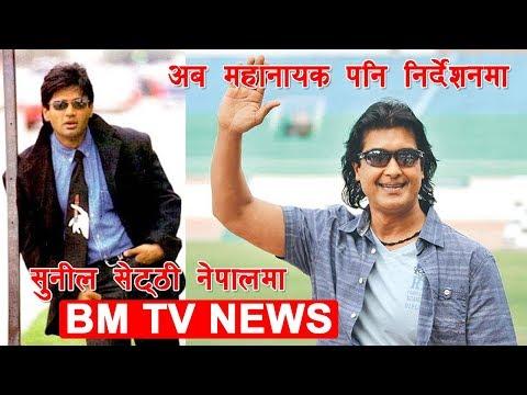 सुनिल सेट्टी नेपालमा / अब महानायक पनि निर्देशनमा  | BM TV NEWS | 6th Aug 2017 thumbnail