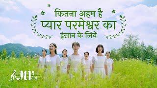 Hindi Christian Worship Song | कितना अहम है प्यार परमेश्वर का इंसान के लिये