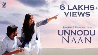 UNNODU NAAN - Tamil album song | PRABU ANTONY RAJ / Uyire Media