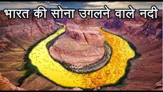 भारत की  सोना उगलने वाले नदी , जाल फेंकने पर मछली नहीं निकलता है सोना !!