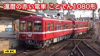 還暦の赤い電車 ことでん1080形 京急ラッピング【4K】